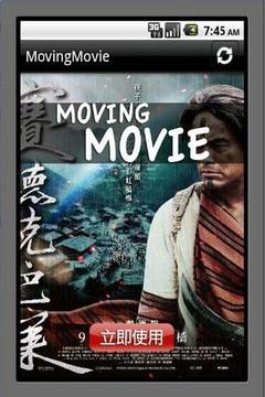 Moving Movie 电影