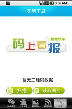 新快报阅读器2.02