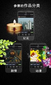 中国国际微电影