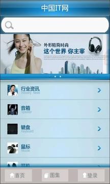 中国IT网