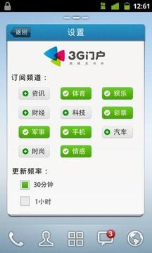 GO 3G门户新闻小部件