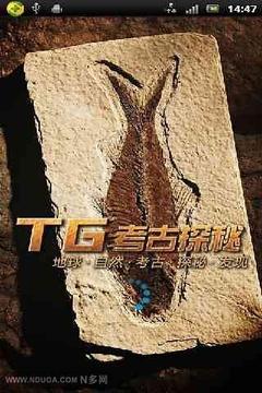 TG考古探秘