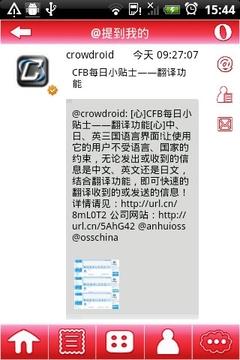 春节版Crowdroid