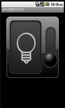 APP虎霹雳手电筒