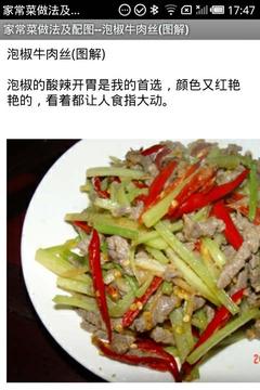 22道家常菜做法及配图