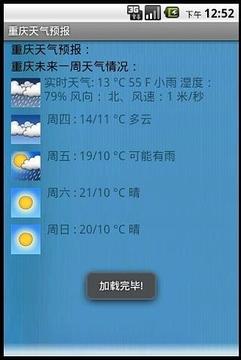 重庆天气预报