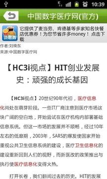 中国数字医疗网(官方)