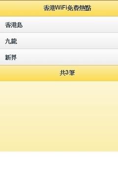 香港免费WiFi热点