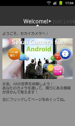 世界相机 Android