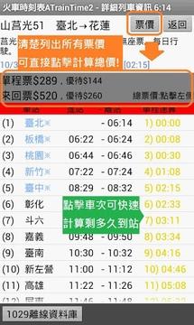 万用时刻表ATT2: 含台铁、高铁、各式自订时刻表。可自制。