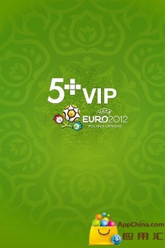 5+VIP 2012欧洲杯