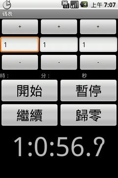 码表/倒数计时器