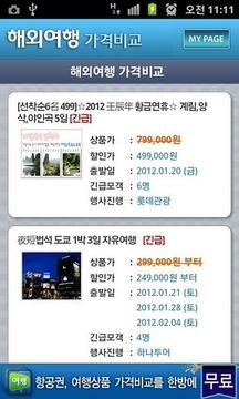 해외여행 가격비교