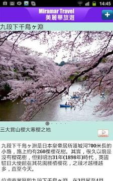 东京旅游Guide - 赏!