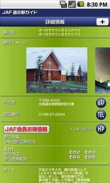 JAF道の駅ガイド