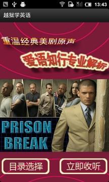 越狱学英语
