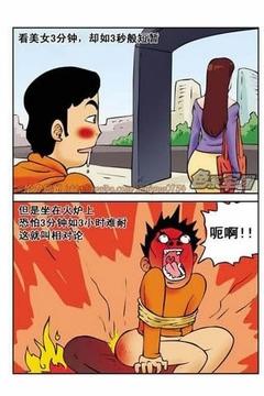我爱漫画(三)