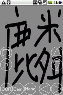 完美汉字简易版