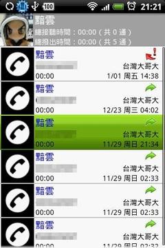 通话记录 Plus