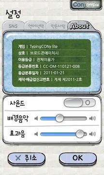 TypingCONy Lite