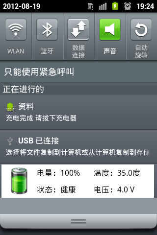 电池电量显示下载