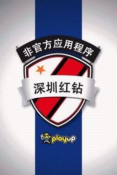 深圳红钻 应用软件