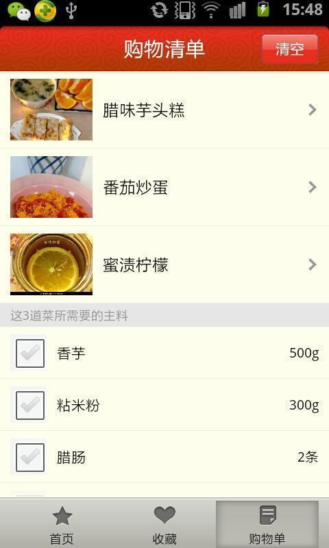 豆果舌尖上的中国