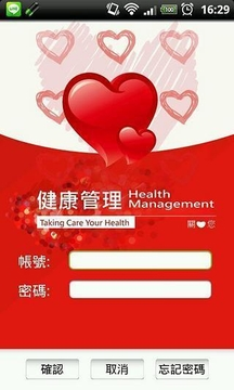 Health Management(健康管理)