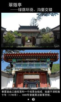 地名文化手机画册之香山公园