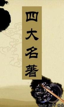 中国四大名著珍藏版