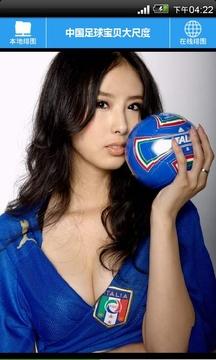 中国足球宝贝大尺度