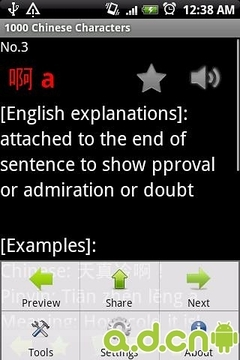 一千个最常用的汉字
