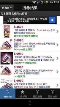 FindPrice 价格网