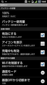 Battery+ (日本语)