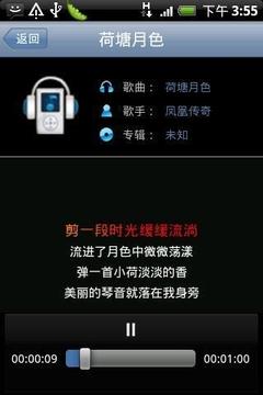 联通手机音乐