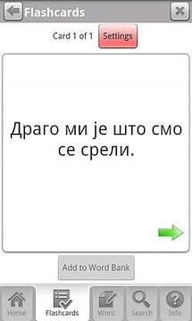 塞尔维亚语单词学习