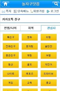 카카오톡 친구 [놀자구닷컴 ] 2.0