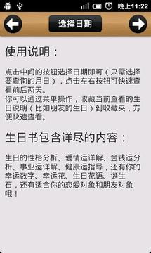 最全的生日详解书- 爱情/事业/健康/幸运