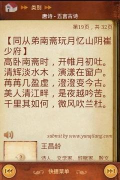唐诗 宋词 元曲