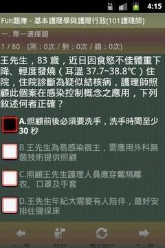 高考医事人员-Fun题库