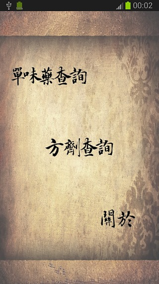 中医生活-中药材及方剂查询