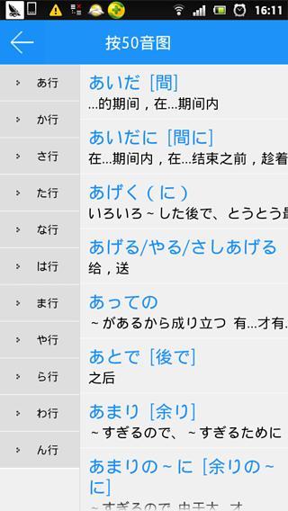 日语语法酷截图(1)