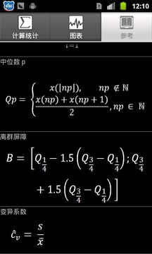 统计学计算器