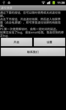 波纹锁屏RippleLock V3.5(Android2.1+)