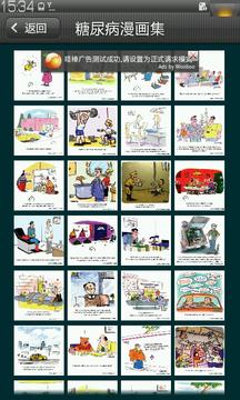 糖尿病漫画集