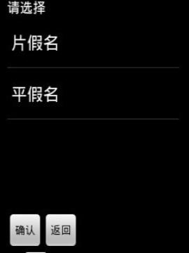 行学众日语五十音图轻松背