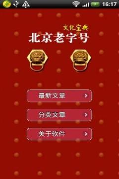 北京老字号文化宝典