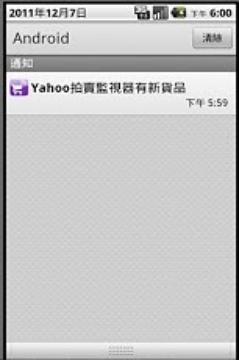 Yahoo 拍卖 订阅器 (香港)