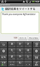 G翻译 gTranslator