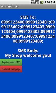 连续短信工具